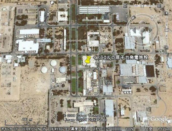 ディモナ原子力発電所 ここはイスラエルの最重要軍事施設で、核兵器開発の... イスラエルの核